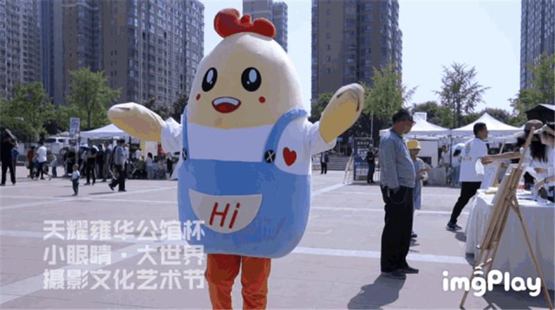 """第二届""""小眼睛·大世界""""天耀·雍华公馆杯摄影文化艺术节圆满闭.."""